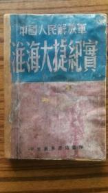 +++1949年3月出版++<<中国人民解放军淮海大捷纪实>>++完整不缺页