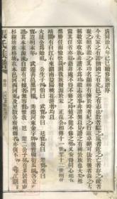 【复印件】张氏三修族谱: 六十四卷,首一卷,末一卷:[长沙]