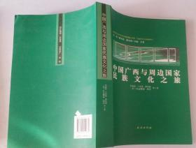 中国广西与周边国家民族文化之旅