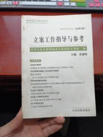立案工作指导与参考.2002年第1卷(总第1卷) —— H 1书架