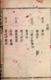 【复印件】张氏族谱: 十七卷,首五卷:[岳阳]