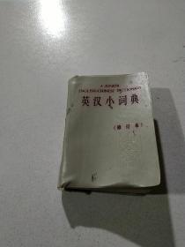 英汉小词典 修订本(品相不好)