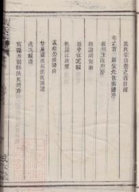 【复印件】章内金川洪氏宗谱:[浙江常山]