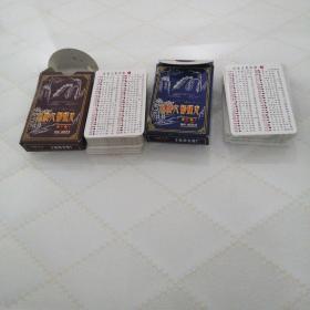 水浒人物扑克上下集