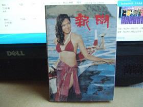 明信片:新潮(10张全)