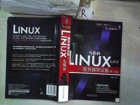 鸟哥的Linux私房菜:—服务器架设篇(第三版)..