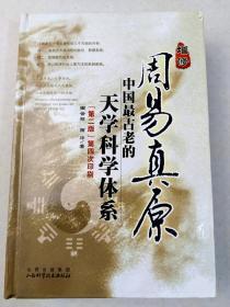 增修周易真原:中国最古老的天学科学体系(第2版)