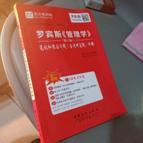 圣才考研网:罗宾斯《管理学》笔记和课后习题(含考研真题)详解(第11版)