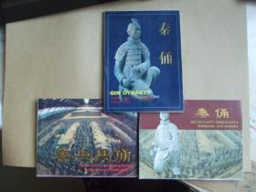 明信片:秦始皇陵兵马俑明信片(3套)