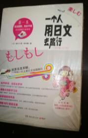 一个人用日文去旅行