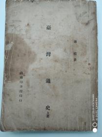 民国版~台湾通史
