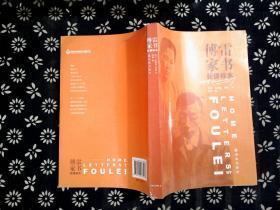 傅雷家书(新课标本)。