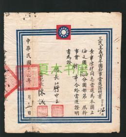 民国36年 蒋中正、陈诚签发《三民主义青年团干事当选证明书》罕见,非大学毕业证