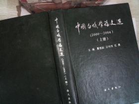 中国白蚁学论文选 2000-2004 上册