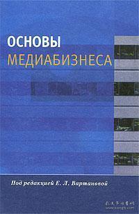 《媒体经济学》Основы медиабизнеса 俄文原版