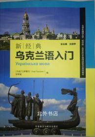 新经典乌克兰语入门  音频扫码下载