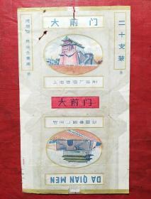 许昌(烟标)
