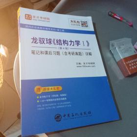 圣才教育:龙驭球《结构力学Ⅰ》(第4版)笔记和课后习题(含考研真题)详解