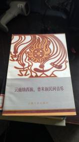 云南纳西族,普米族民间音乐