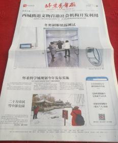 北京青年报 BEIJING YOUTH DAILY2020年1月7日/星期二/己亥年十二月十三