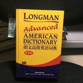 朗文高阶英语词典。硬精装