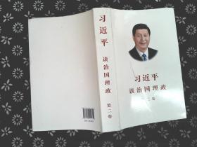 习近平谈治国理政·第二卷......
