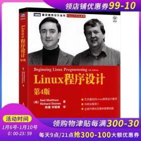 Linux程序设计