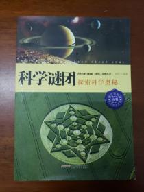 科学谜团:探索科学奥秘
