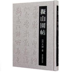 拟山园帖 (清)王铎书 16开精装