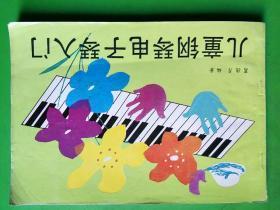 儿童钢琴电子琴入门