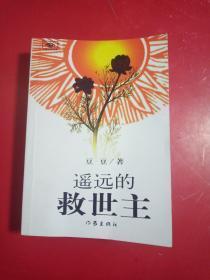 《遥远的救世主》太阳花封面2005第一版第一次印