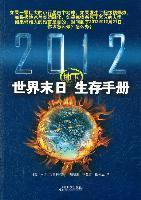 2012世界末日地下生存手册