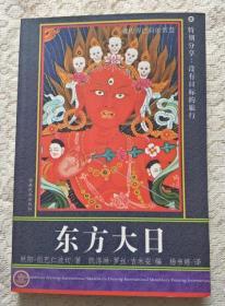 东方大日:藏传香巴拉的智慧