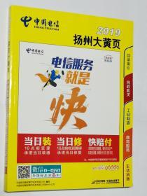 中国电信--2019扬州大黄页