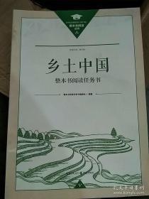 乡土中国 整本书阅读任务书