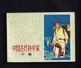 中国古代科学家(下集)