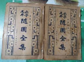 随园全集之《随园随笔》两册全。