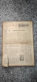 光明日报  1979年5月1日-31日 (原版报合订)