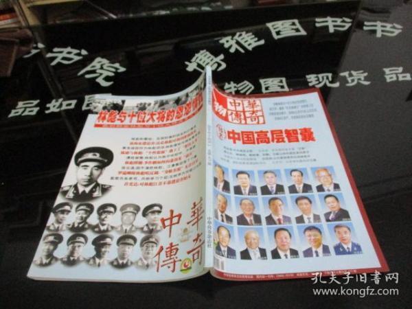中华传奇2014年人物    15大中国高层智囊  35-6号柜