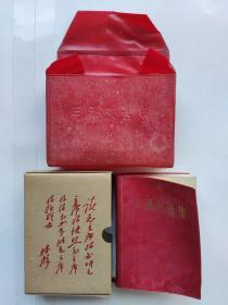 毛泽东选集一卷本64开(军内发行版军装像 带外塑壳及函套印林彪题词)