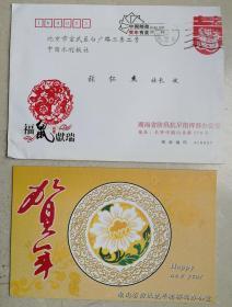 湖南省防汛抗旱指挥部办公室主任罗毅君致张仁杰社长贺卡及实寄封
