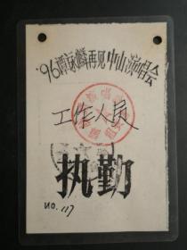 1996年、谭咏麟再见中山演唱会..工作证