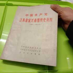 中国共产党江苏省宜兴市组织史资料