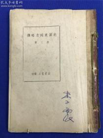 1949年六月版箫三著《毛泽东同志传略》一册全