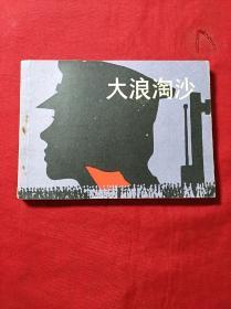 大浪淘沙(1981.1.1印,品好)