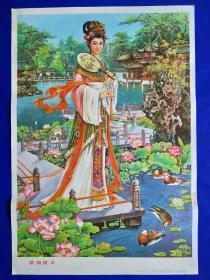 87年年画,潇湘黛玉,上海人民美术出版社出版