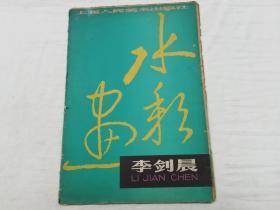 李剑晨水彩画;上海人民美术出版社;8开边破一个空套;;