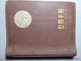 慰问手册-全国人民慰问人民解放军代表团赠-鎏金毛像=真皮25开本-赠送高级军官