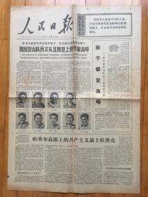 人民日报1975年5月28日 (第1.2.3.4版)中国登山队登上珠穆朗玛峰;帕米尔高原上的共产主义战士杜洪亮