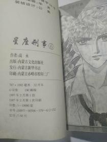 星座刑事--高永作品集(1-6)